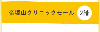 帝塚山クリニックモール2階